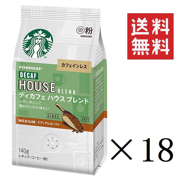 ネスレ Starbucks スターバックス ディカフェブレンド 中細挽きタイプ 140g×18袋 まとめ買い 送料無料