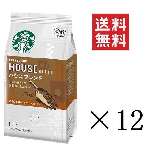 ネスレ Starbucks スターバックス ハウスブレンド 中細挽きタイプ 160g×12袋 まとめ買い 送料無料