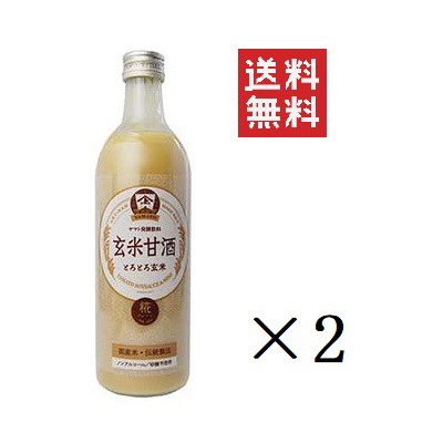 金沢ヤマト醤油味噌 玄米甘酒 げんまいあまざけ 490ml×2本 セット まとめ買い ノンアルコール 砂糖不使用 米麹 送料無料