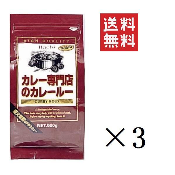 !クーポン配布中! ハチ食品 カレー専門店のカレールー 業務用(500g)×3袋 セット 中辛 フレークタイプ まとめ買い 送料無料