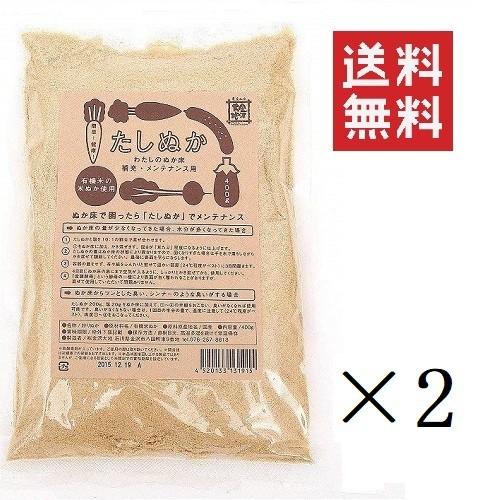 金沢大地 わたしのぬか床 補充用たしぬか 400g ×2個 セット まとめ買い ぬか漬け 漬物 無添加 有機 米ぬか 送料無料