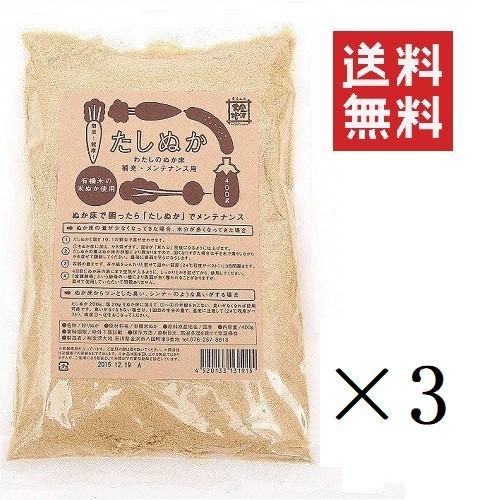 金沢大地 わたしのぬか床 補充用たしぬか 400g×3個 セット まとめ買い ぬか漬け 漬物 無添加 有機 米ぬか 送料無料