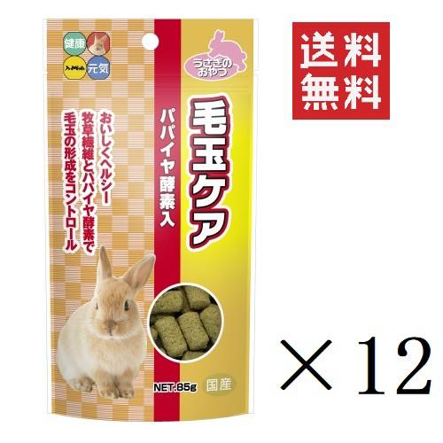 ハイペット うさぎのおやつ 毛玉ケア 85g×12個 国産 うさぎ おやつ 繊維 まとめ買い 送料無料