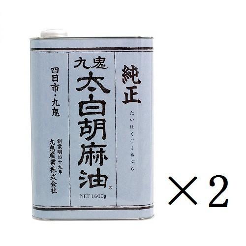 !!クーポン配布中!! 九鬼産業 九鬼太白純正胡麻油 1600g×2缶 まとめ買い