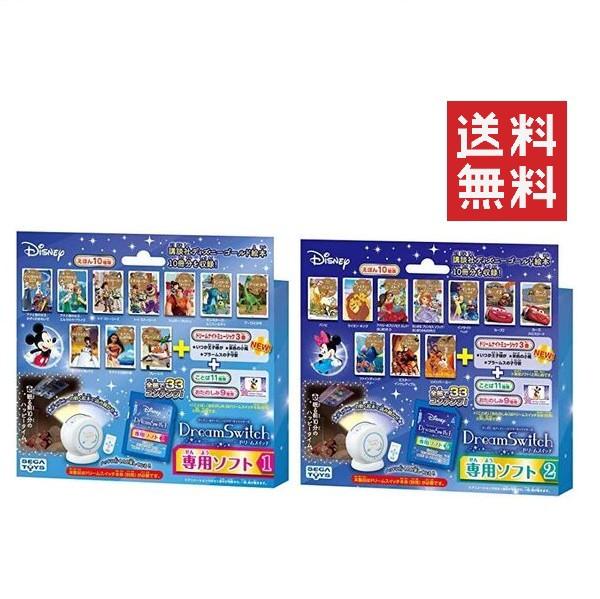 セガトイズ ディズニー ピクサー Dream Switch ドリームスイッチ 専用ソフト1 専用ソフト2 セット 送料無料