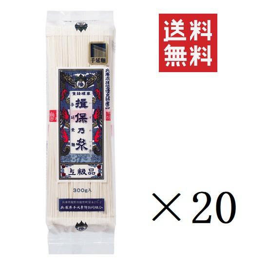 日本製粉 揖保乃糸 手延素麺 上級品 300g×20包 そうめん まとめ買い 送料無料