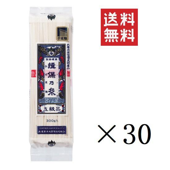日本製粉 揖保乃糸 手延素麺 上級品 300g×30包 そうめん まとめ買い 送料無料