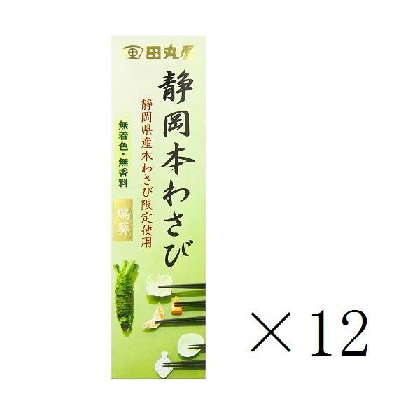 まとめ買い 田丸屋本店 静岡本わさび 瑞葵 42g×12個