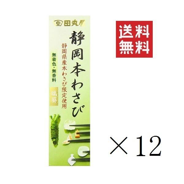まとめ買い 田丸屋本店 静岡本わさび 瑞葵 42g×12個 送料無料