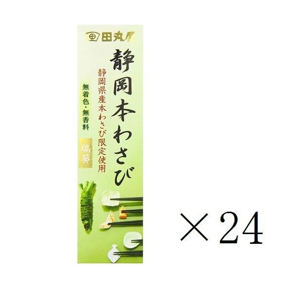 田丸屋本店 静岡本わさび 瑞葵 42g×24個 まとめ買い