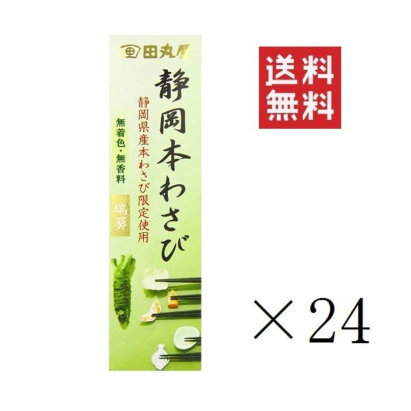 まとめ買い 田丸屋本店 静岡本わさび 瑞葵 42g×24個 送料無料