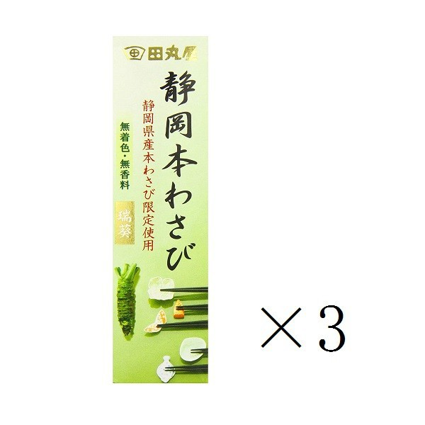 まとめ買い 田丸屋本店 静岡本わさび 瑞葵 42g×3個