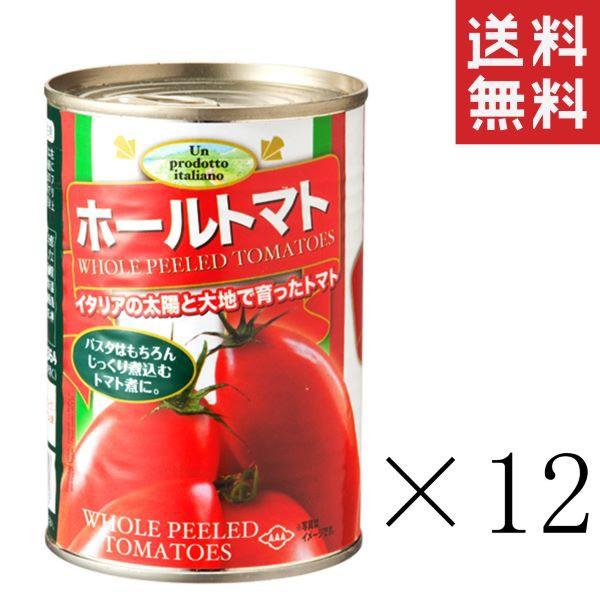 クーポン配布中!! 朝日 イタリア産 ホールトマト缶 400g×12個 缶詰 まとめ買い 送料無料