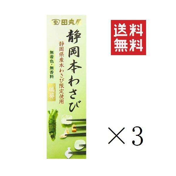 まとめ買い 田丸屋本店 静岡本わさび 瑞葵 42g×3個 送料無料