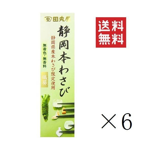 まとめ買い 田丸屋本店 静岡本わさび 瑞葵 42g×6個 送料無料