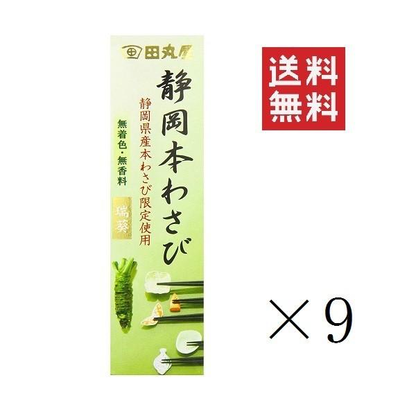 まとめ買い 田丸屋本店 静岡本わさび 瑞葵 42g×9個 送料無料