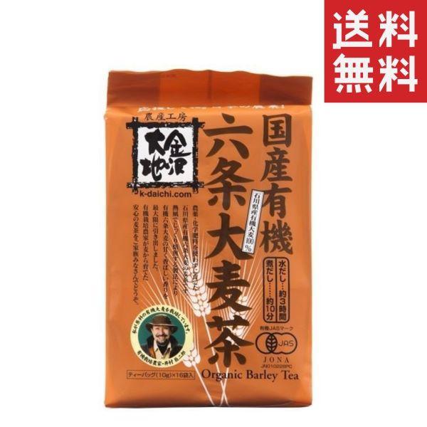 クーポン配布中!! 金沢大地 国産有機六条大麦茶 ティーバッグ 160g(10g×16P) 送料無料