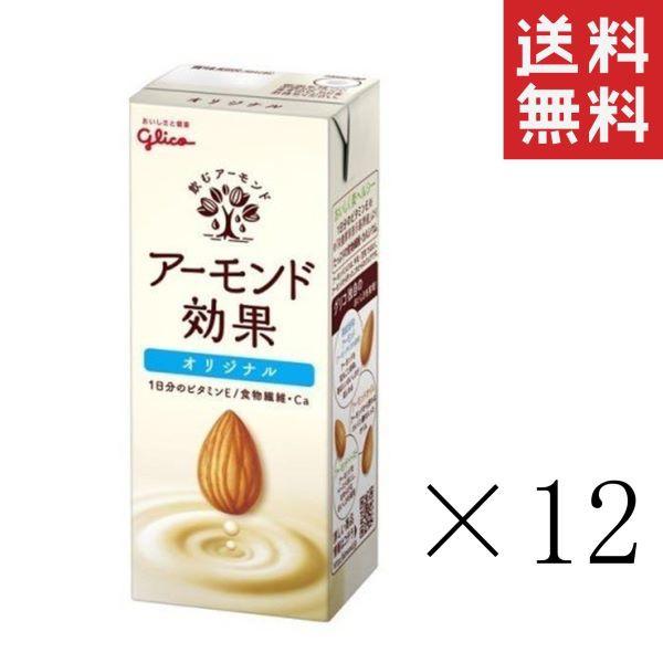 江崎グリコ アーモンド効果 オリジナル 200ml×12本 紙パック まとめ買い アーモンドミルク 送料無料