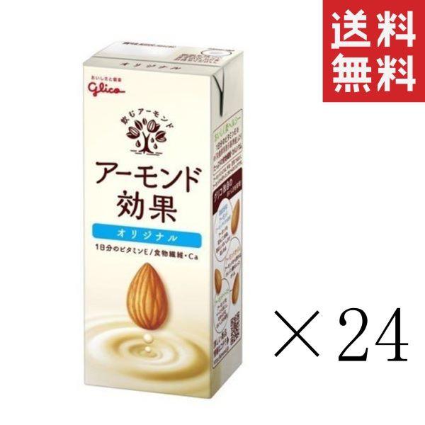江崎グリコ アーモンド効果 オリジナル 200ml×24本 紙パック まとめ買い アーモンドミルク 送料無料