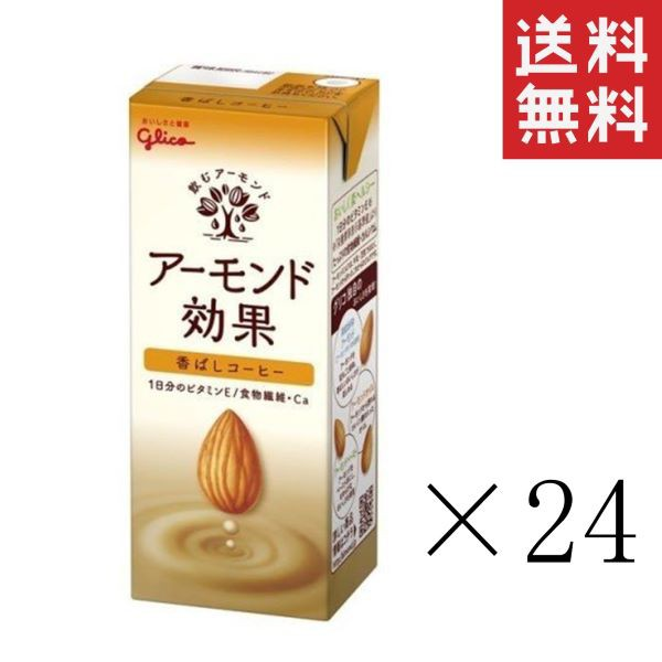 江崎グリコ アーモンド効果 香ばしコーヒー 200ml×24本 紙パック まとめ買い アーモンドミルク 送料無料
