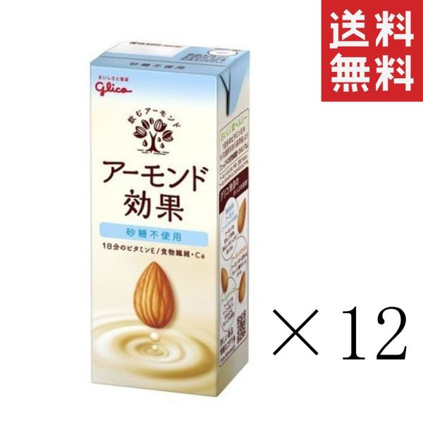 江崎グリコ アーモンド効果 砂糖不使用 200ml×12本 紙パック まとめ買い アーモンドミルク 送料無料