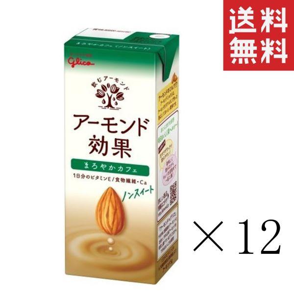 江崎グリコ アーモンド効果 まろやかカフェ 200ml×12本 紙パック まとめ買い アーモンドミルク 送料無料