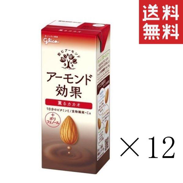 江崎グリコ アーモンド効果 薫るカカオ 200ml×12本 紙パック まとめ買い アーモンドミルク 送料無料