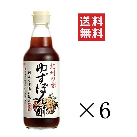 !!クーポン配布中!! ハグルマ 紀州の香 ゆずぽん酢 360ml×6本 瓶 まとめ買い 送料無料
