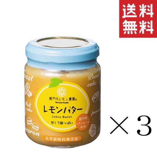 ヤマトフーズ レモンバター 130g×3個 瀬戸内レモン農園 まとめ買い ※香料・着色料・保存料無添加 送料無料