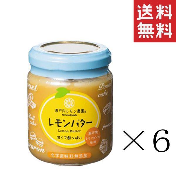 ヤマトフーズ レモンバター 130g×6個 瀬戸内レモン農園 まとめ買い ※香料・着色料・保存料無添加 送料無料