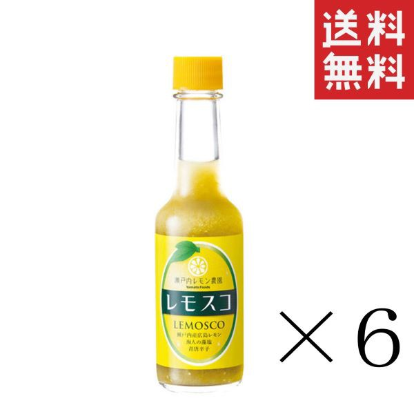 ヤマトフーズ レモスコ 60g×6本 まとめ買い レモン 調味料 瀬戸内レモン農園 ホットソース 送料無料