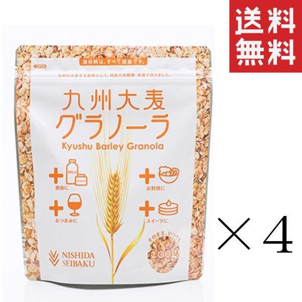 西田精麦 九州大麦グラノーラ プレーン 200g×4袋 まとめ買い 朝食シリアル お菓子作り パン作り 送料無料