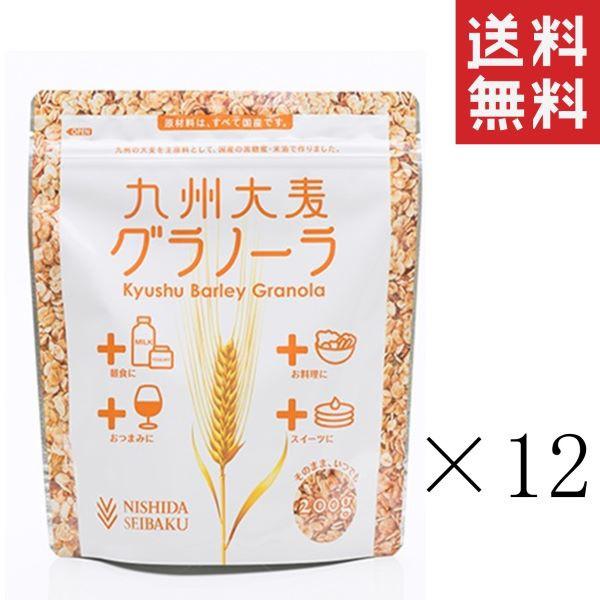 西田精麦 九州大麦グラノーラ プレーン 200g×12袋 まとめ買い 朝食シリアル お菓子作り パン作り 送料無料