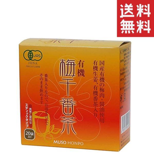 ムソー 無双本舗 有機梅干番茶・スティック 8g×20包 お徳用 お茶 送料無料