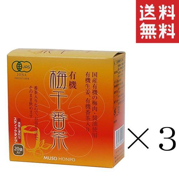 ムソー 無双本舗 有機梅干番茶・スティック 8g×20包×3個 まとめ買い お徳用 お茶 送料無料