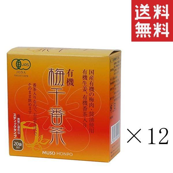 ムソー 無双本舗 有機梅干番茶・スティック 8g×20包×12個 まとめ買い お徳用 お茶 送料無料