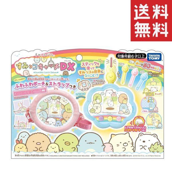 タカラトミー すみっコぐらし すみっコキャッチ DX おもちゃ プレゼント ギフト 記念日 女の子 送料無料