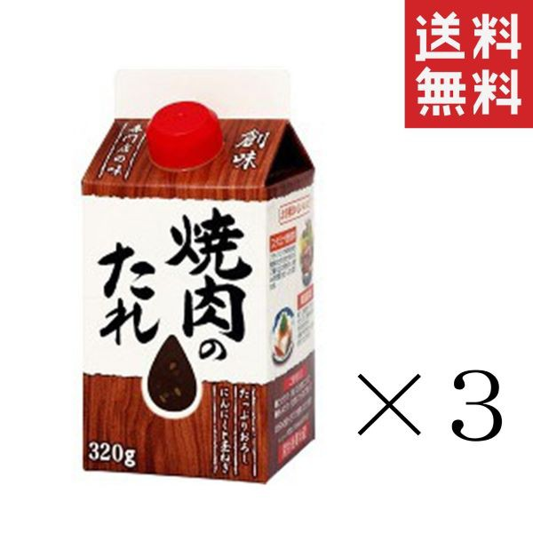 創味食品 創味 焼肉のたれ 320g×3本 まとめ買い 家庭用 調味料 焼肉 炒め物 送料無料