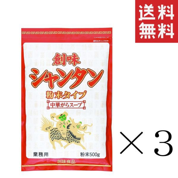 創味食品 創味シャンタン 粉末タイプ 500g×3袋 まとめ買い 業務用 調味料 中華料理 炒め物 送料無料