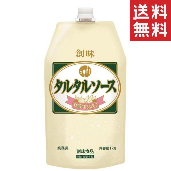 クーポン配布中!! 創味食品 タルタルソース 1kg(1000g) 業務用 調味料 大容量 ソース 送料無料