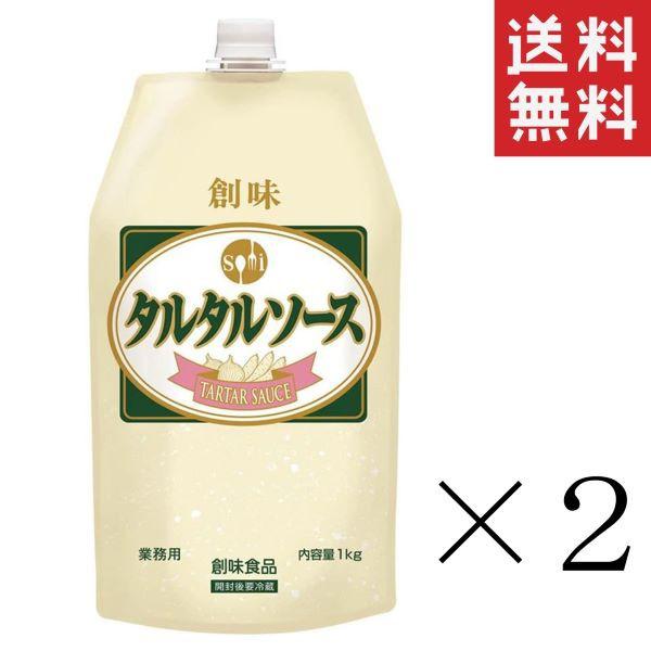 クーポン配布中!! 創味食品 タルタルソース 1kg(1000g)×2本 業務用 調味料 大容量 ソース 送料無料