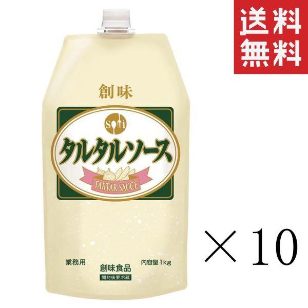 クーポン配布中!! 創味食品 タルタルソース 1kg(1000g)×10本 業務用 調味料 大容量 ソース 送料無料
