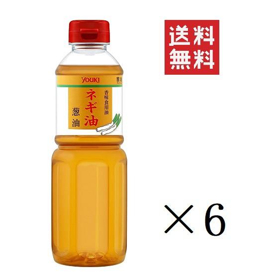 ユウキ食品 ネギ油 450g×6本 まとめ買い 送料無料