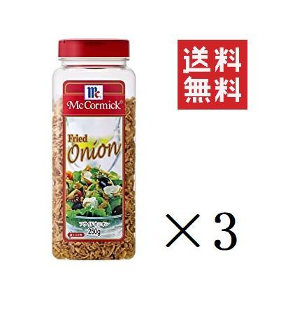 ユウキ食品 MC フライドオニオン 250g×3個 まとめ買い トッピング ふりかけ サラダ スープ 送料無料