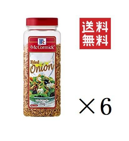 ユウキ食品 MC フライドオニオン 250g×6個 まとめ買い トッピング ふりかけ サラダ スープ 送料無料
