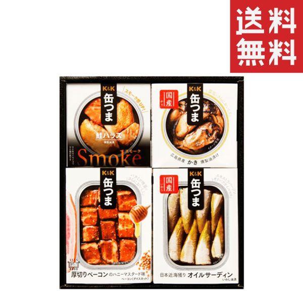 国分 K K 缶つま KT-200 人気商品4品セット 缶詰 ギフト まとめ買い 保存食 食べ比べ 非常食 おつまみ 送料無料