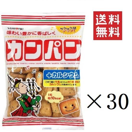 クーポン配布中!! 三立製菓 小袋カンパン 100g×30個 おやつ カルシウム ビスケット 非常食 まとめ買い