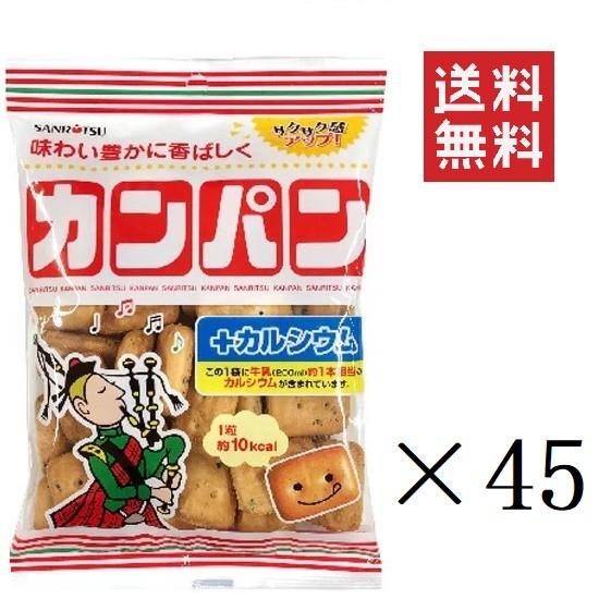クーポン配布中!! 三立製菓 小袋カンパン 100g×45個 おやつ カルシウム ビスケット 非常食 まとめ買い
