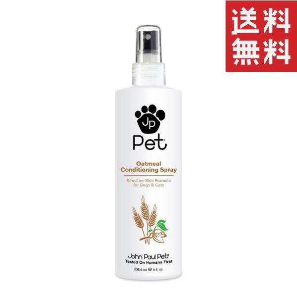 ジョン・ポール・ペット オートミール コンディショニング スプレー 236.6ml 犬猫 スキンケアスプレー 低刺激 オーガニック 送料無料
