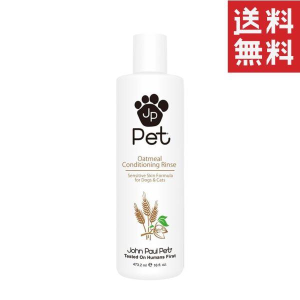 ジョン・ポール・ペット オートミールリンス 473.2ml 犬 猫 保湿 敏感肌 乾燥肌 送料無料